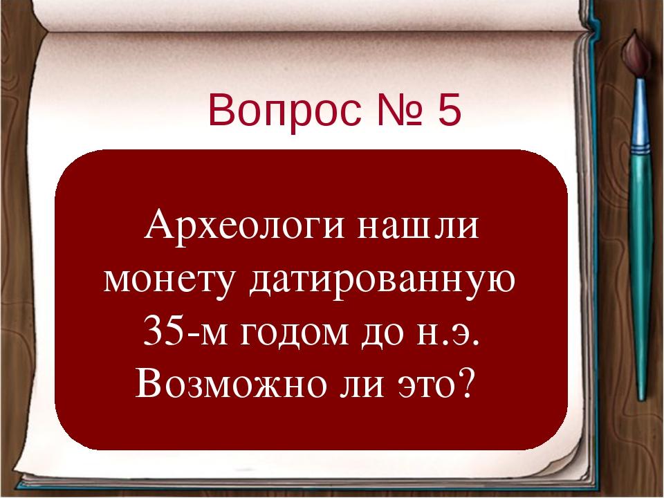 Вопрос № 1 В семье пять человек: муж, жена, их сын, сестра мужа и отец жены....