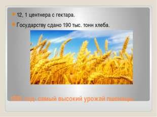 1982 год- самый высокий урожай пшеницы 12, 1 центнера с гектара. Государству
