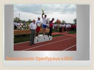 Золотой колос Оренбуржья в 2012