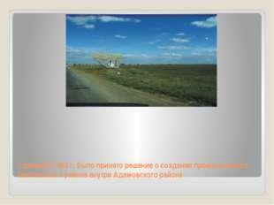 1 февраля 1963 г. Было принято решение о создании промышленного Светлинского