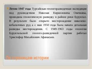 По страницам истории Летом 1947 года Тургайская геологоразведочная экспедиция