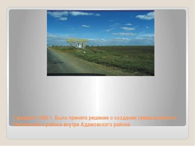 1 февраля 1963 г. Было принято решение о создании промышленного Светлинского...