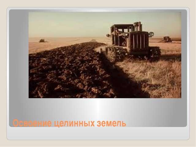 Освоение целинных земель