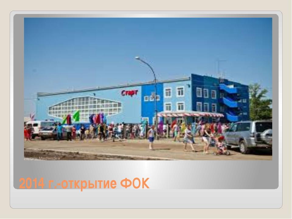 2014 г.-открытие ФОК