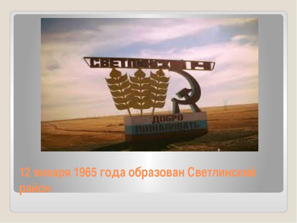 12 января 1965 года образован Светлинский район