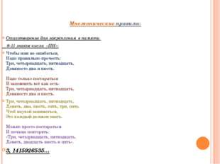 Мнемоническиеправила: Стихотворение для закрепления в памяти 8-11 знаков чи