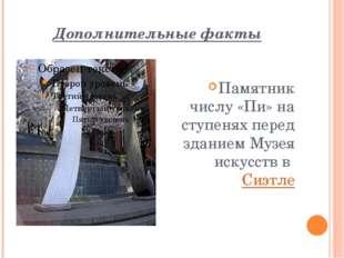 Дополнительные факты Памятник числу «Пи» на ступенях перед зданием Музея иску