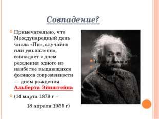 Совпадение? Примечательно, что Международный день числа «Пи», случайно или ум