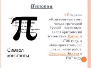 История Впервые обозначением этого числа греческой буквой воспользо-вался б