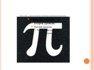 Число «Пи» — самая известная константа в математическом мире.
