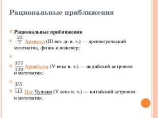 Рациональные приближения Рациональные приближения — Архимед(III век до н.