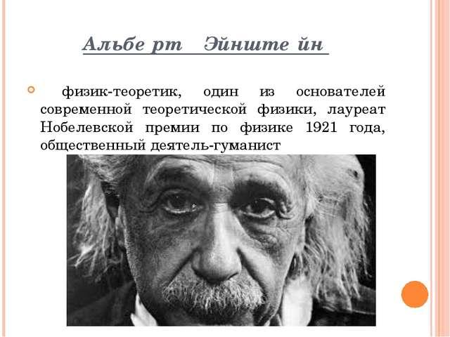 Альбе́рт Эйнште́йн физик-теоретик, один из основателей современной теоретичес...
