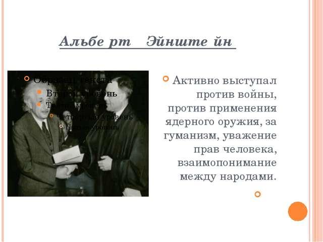 Альбе́рт Эйнште́йн Активно выступал против войны, против применения ядерного...