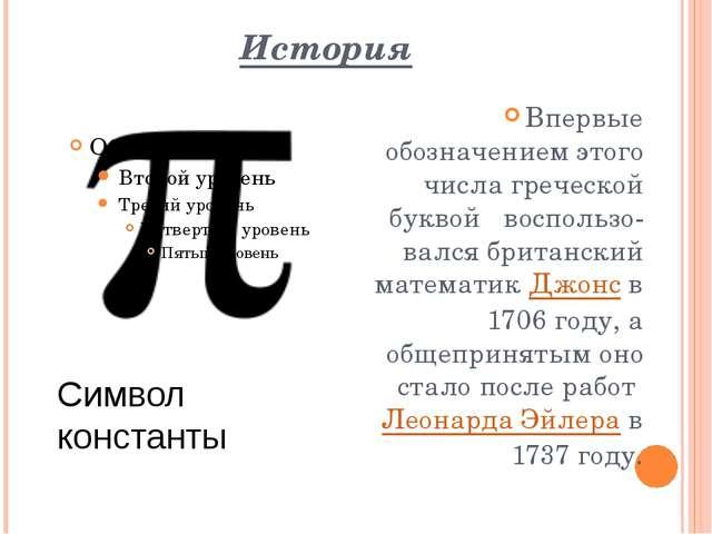 История Впервые обозначением этого числа греческой буквой воспользо-вался б...
