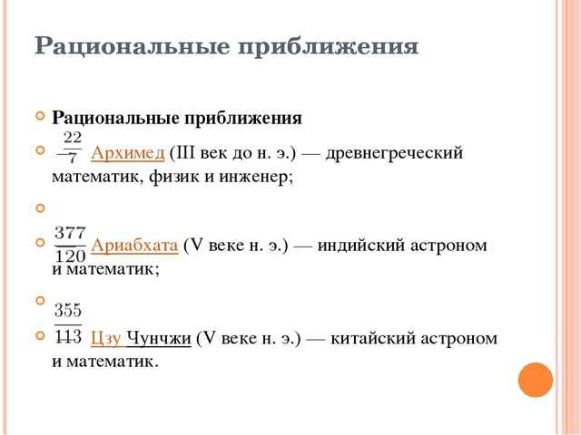 Рациональные приближения Рациональные приближения — Архимед(III век до н....