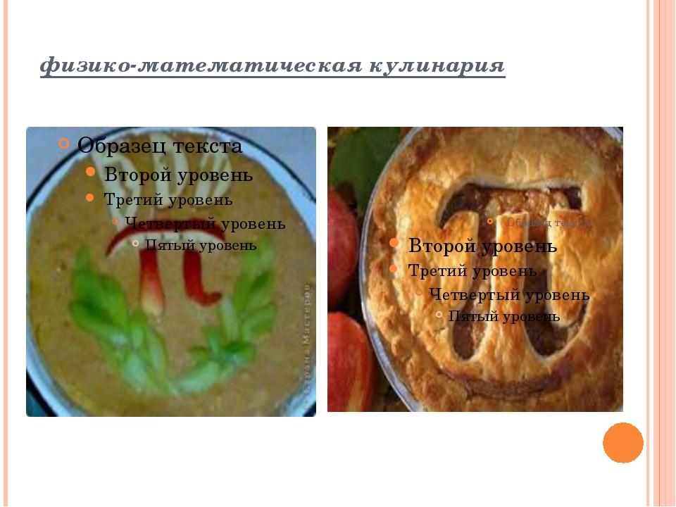 физико-математическая кулинария