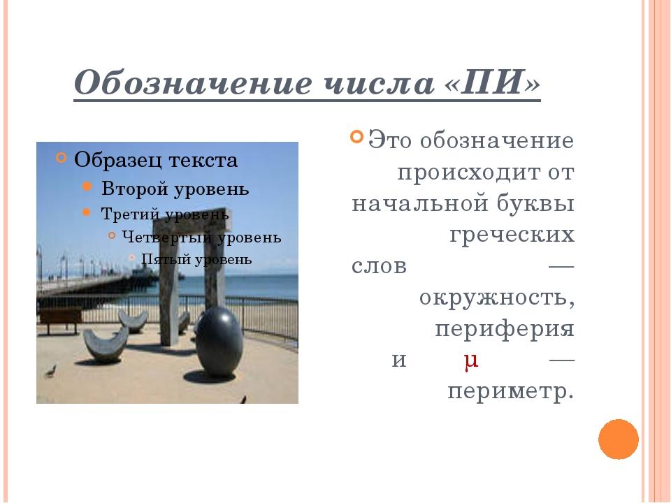 Обозначение числа «ПИ» Это обозначение происходит от начальной буквы гречески...