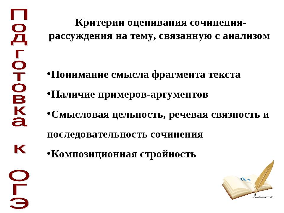 сочинения-рассуждения на