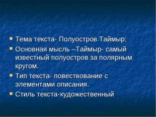 Тема текста- Полуостров Таймыр; Основная мысль –Таймыр- самый известный полуо