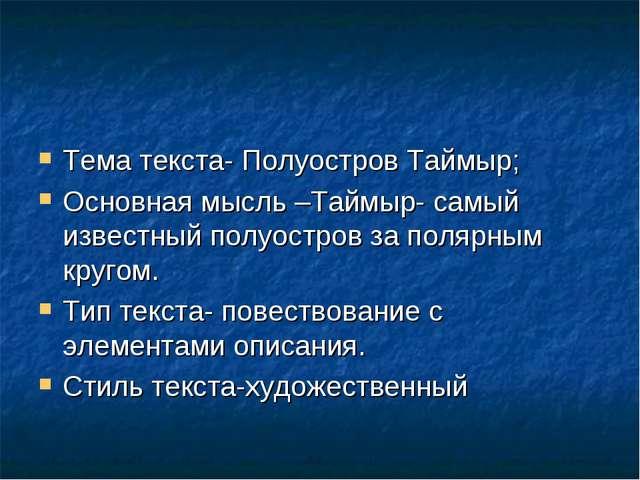 Тема текста- Полуостров Таймыр; Основная мысль –Таймыр- самый известный полуо...