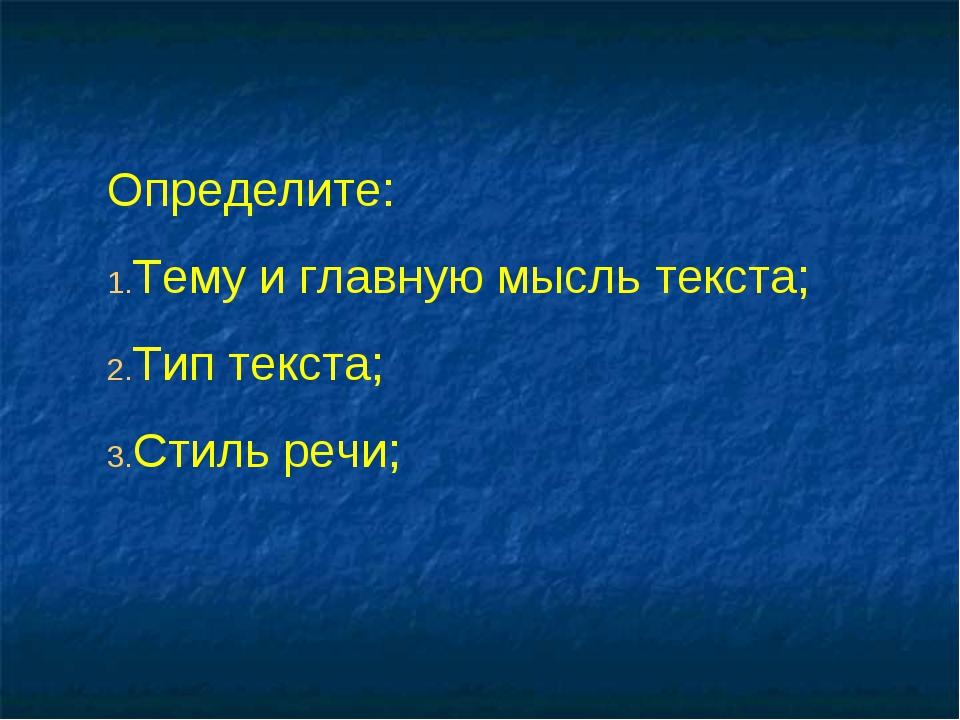 Определите: Тему и главную мысль текста; Тип текста; Стиль речи;