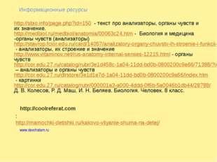 Информационные ресурсы http://sbio.info/page.php?id=150 - текст про анализато