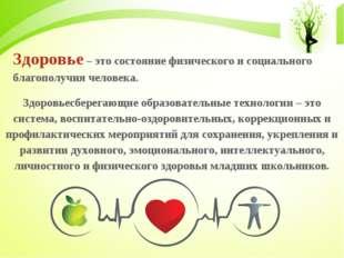 Здоровье – это состояние физического и социального благополучия человека. Здо