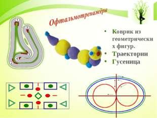 Коврик из геометрических фигур. Траектории Гусеница