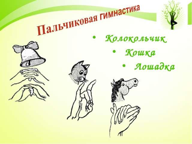 Колокольчик Кошка Лошадка
