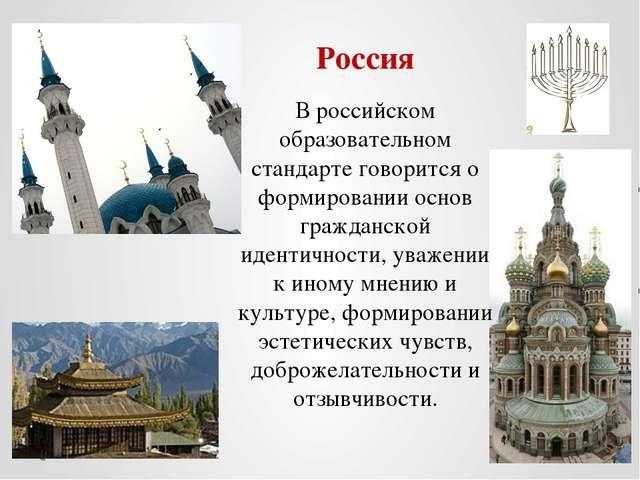 Россия В российском образовательном стандарте говорится о формировании основ...