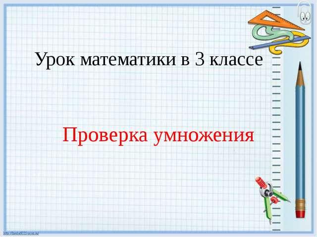 Разработка урока по новым технологиям 3 класс школа россии