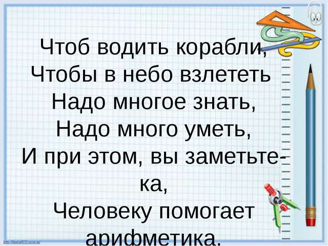 Чтоб водить корабли, Чтобы в небо взлететь Надо многое знать, Надо много ум...