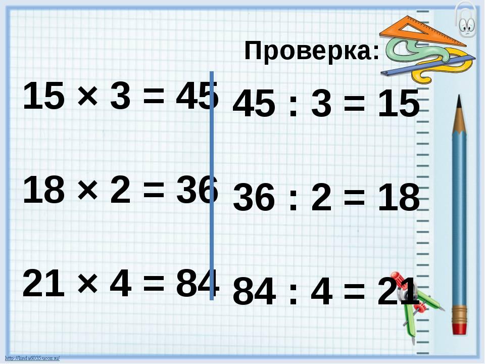 15 × 3 = 45 18 × 2 = 36 21 × 4 = 84 Проверка: 45 : 3 = 15 36 : 2 = 18 84 : 4...