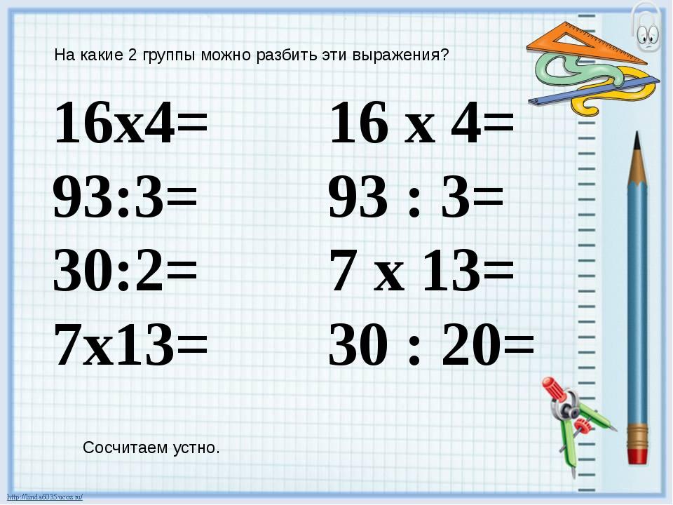 16х4= 93:3= 30:2= 7х13= 16 х 4= 93 : 3= 7 х 13= 30 : 20= На какие 2 группы мо...
