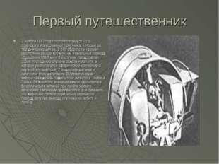 Первый путешественник 3 ноября 1957 года состоялся запуск 2-го советского иск