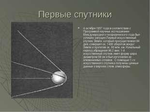 Первые спутники 4 октября 1957 года в соответствии с Программой научных иссле