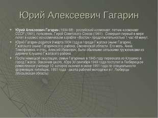 Юрий Алексеевич Гагарин Юрий Алексеевич Гагарин (1934-68) - российский космон