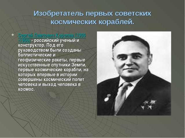 Изобретатель первых советских космических кораблей. Сергей Павлович Королев (...