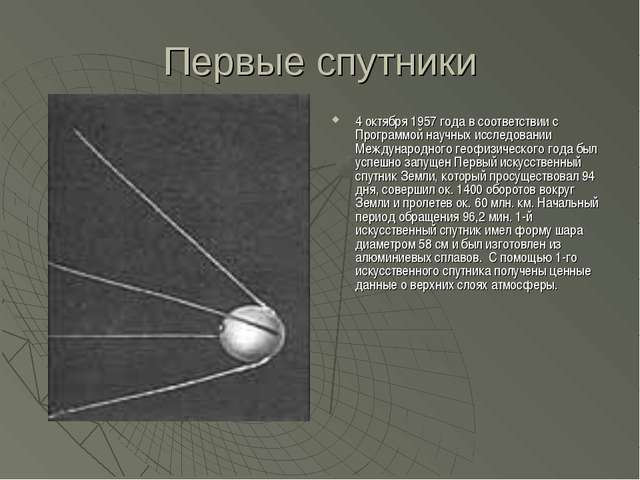 Первые спутники 4 октября 1957 года в соответствии с Программой научных иссле...