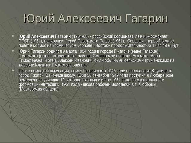 Юрий Алексеевич Гагарин Юрий Алексеевич Гагарин (1934-68) - российский космон...