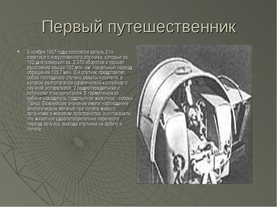 Первый путешественник 3 ноября 1957 года состоялся запуск 2-го советского иск...