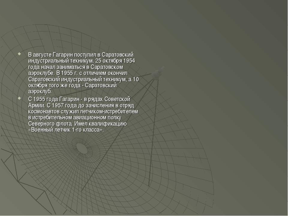 В августе Гагарин поступил в Саратовский индустриальный техникум. 25 октября...