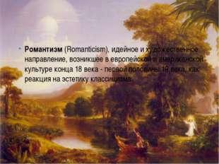 Романтизм(Romanticism), идейное и художественное направление, возникшее в ев