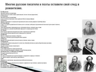 В.А.Жуковский Зачинатель русского романтизма; Обогатил русскую поэзию глубоко