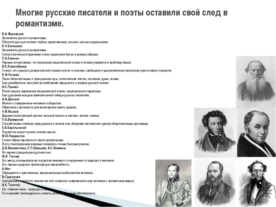 В.А.Жуковский Зачинатель русского романтизма; Обогатил русскую поэзию глубоко...