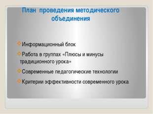 План проведения методического объединения Информационный блок Работа в группа
