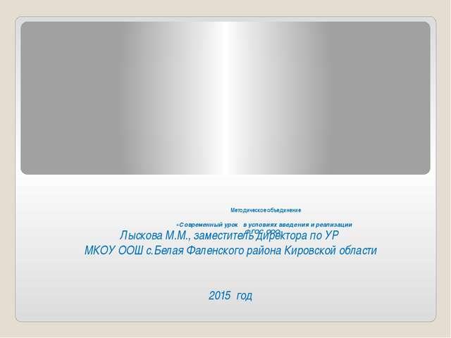 Методическое объединение «Современный урок в условиях введения и реализации...