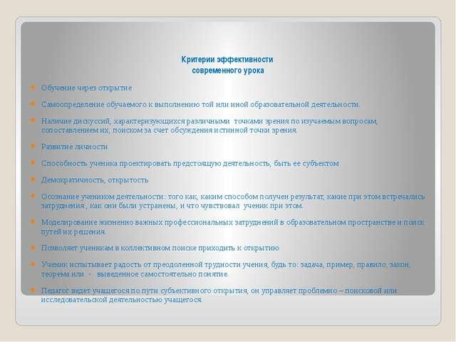Критерии эффективности современного урока Обучение через открытие Самоопреде...