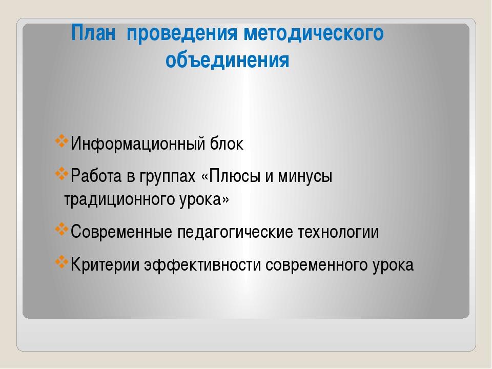 План проведения методического объединения Информационный блок Работа в группа...