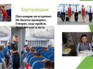 Бортпроводник Пассажиров он встречает Их билеты проверяет, Говорит, куда прой